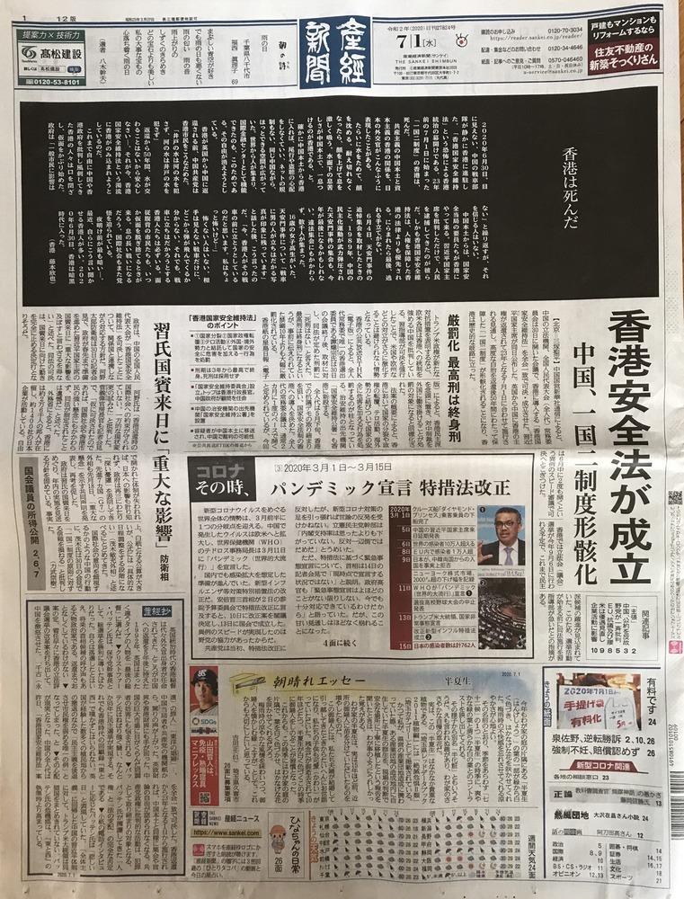 産經香港は死んだ020701h