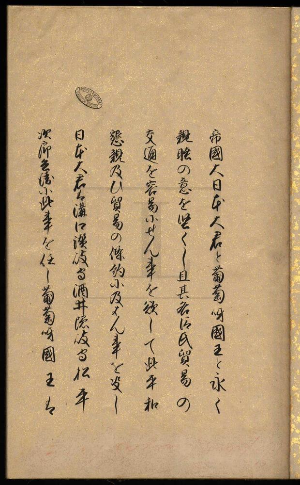 日葡通商條約1860年8月3日Tombo閣公文書館
