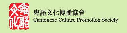 粤語文化傳播協會