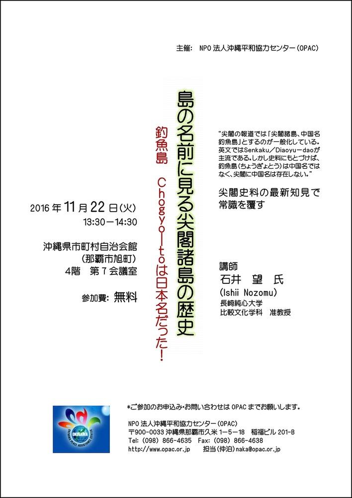 沖繩平和協力センター講演291122