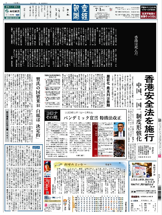 産經香港は死んだ020701z7