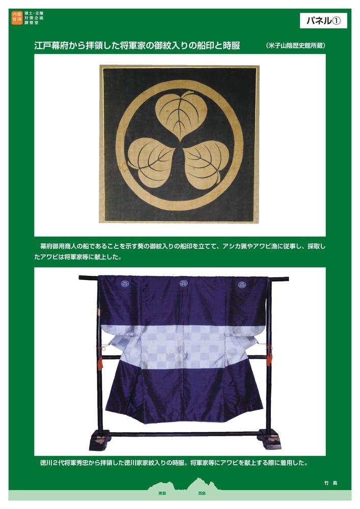 内閣府竹島パネル2