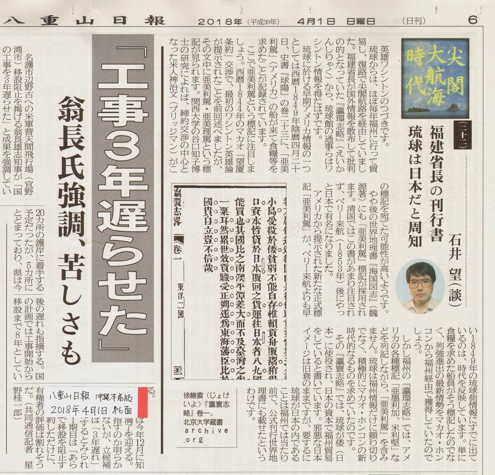 八重山20180401-22