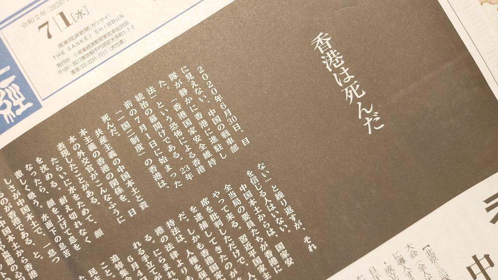 産經香港は死んだ020701p