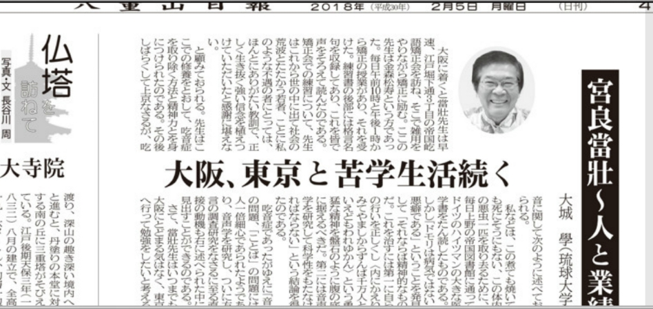 八重山日報大城學3