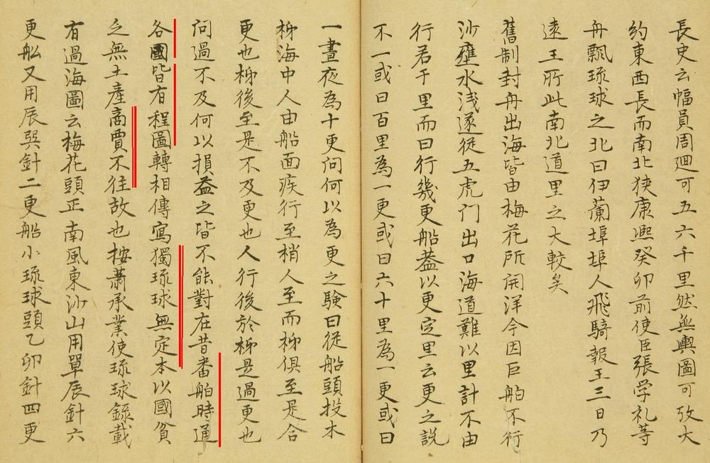 田中邦貴使琉球雜録
