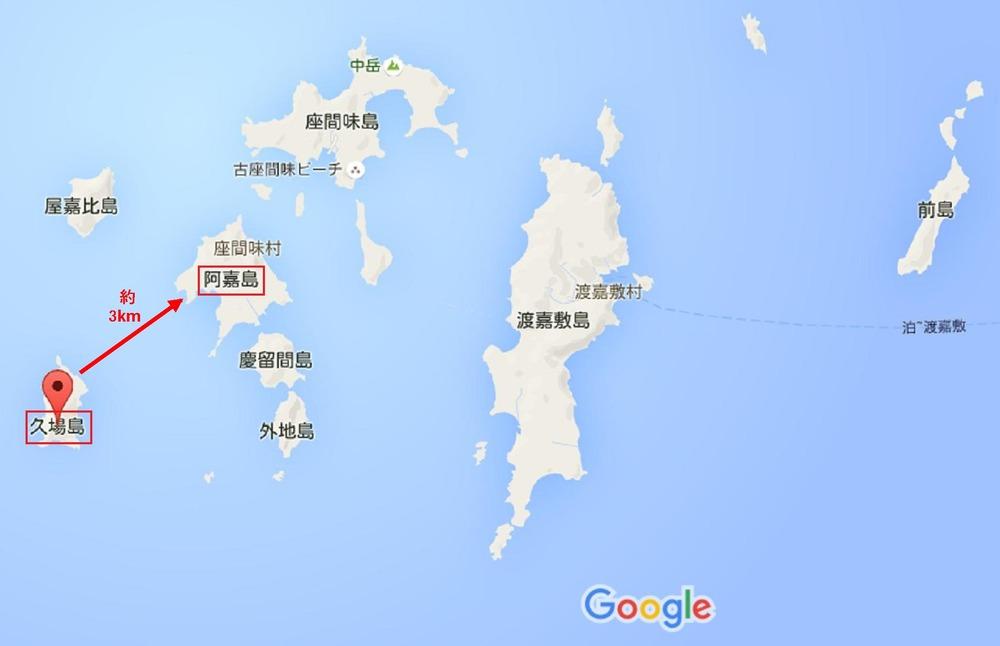慶良間久場島