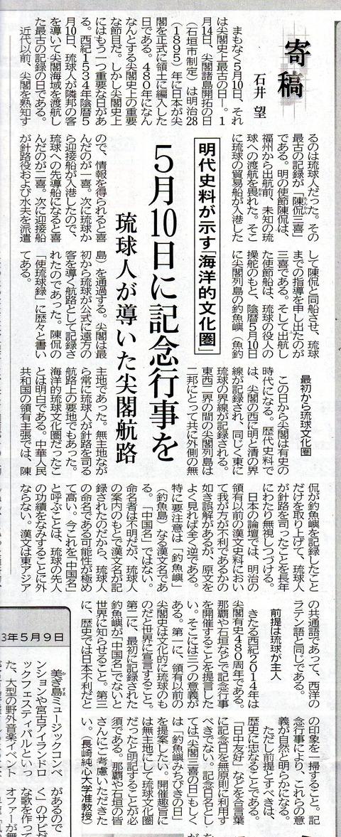 琉球新報2013年0509