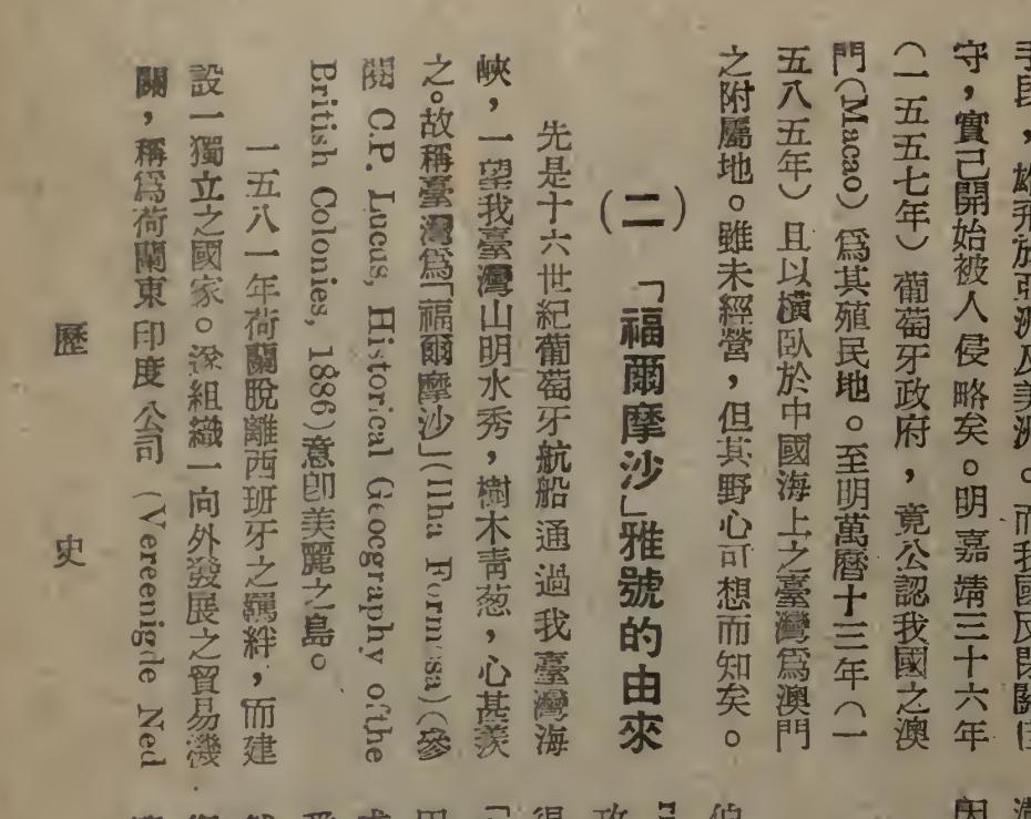 臺灣新生報社民國三十六年度臺灣年鑑歴史B5頁