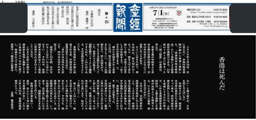 産經香港は死んだ020701e