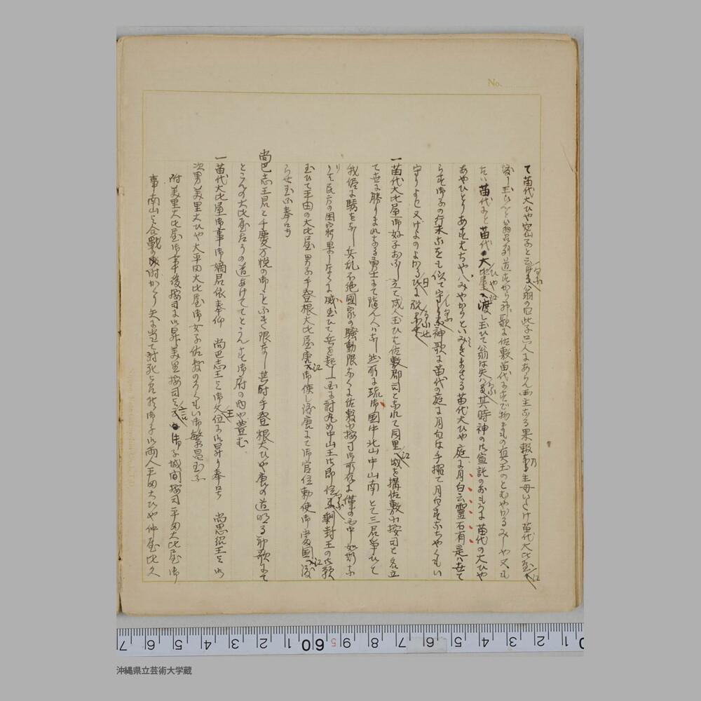 鎌倉芳太郎ノート15葉72手登根