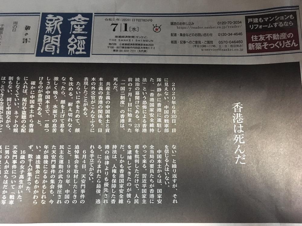 産經香港は死んだ020701z1