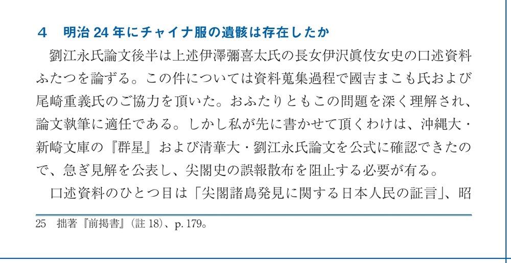島嶼4-1伊澤1