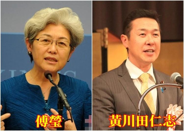 黄川田仁志傅瑩ミュンヘン