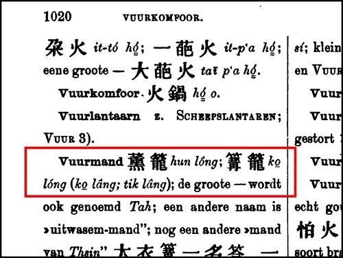 荷華文語類參第四冊籠字
