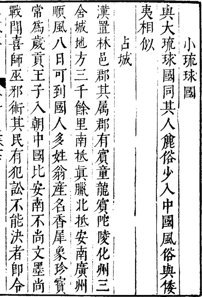 異域志ctext夷門廣牘2