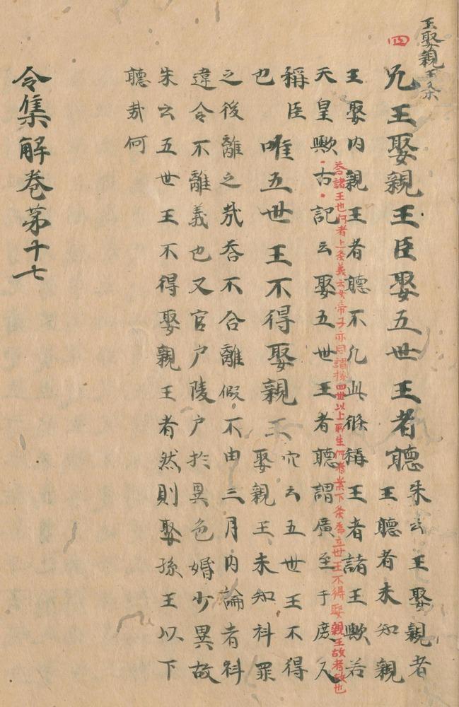 令集解卷17繼嗣令2切_清原秀賢慶長寫本國會藏