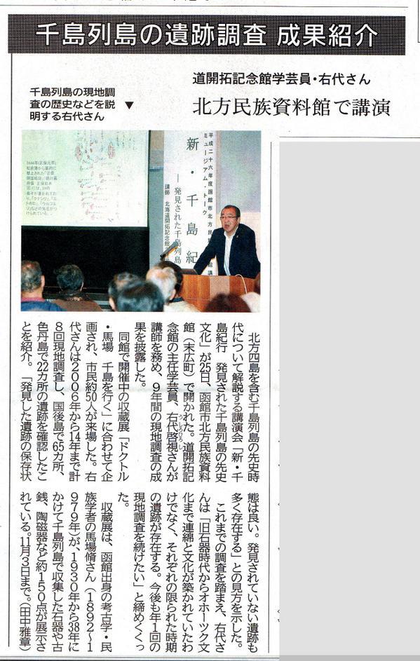 右代啓視20141026新千島紀行発見された千島列島の先史文化