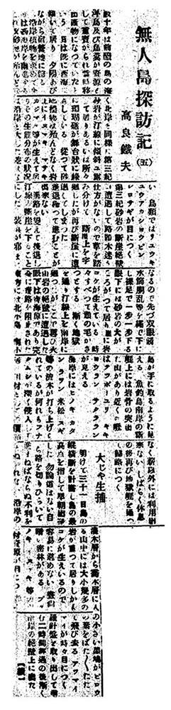高良無人島探訪記05