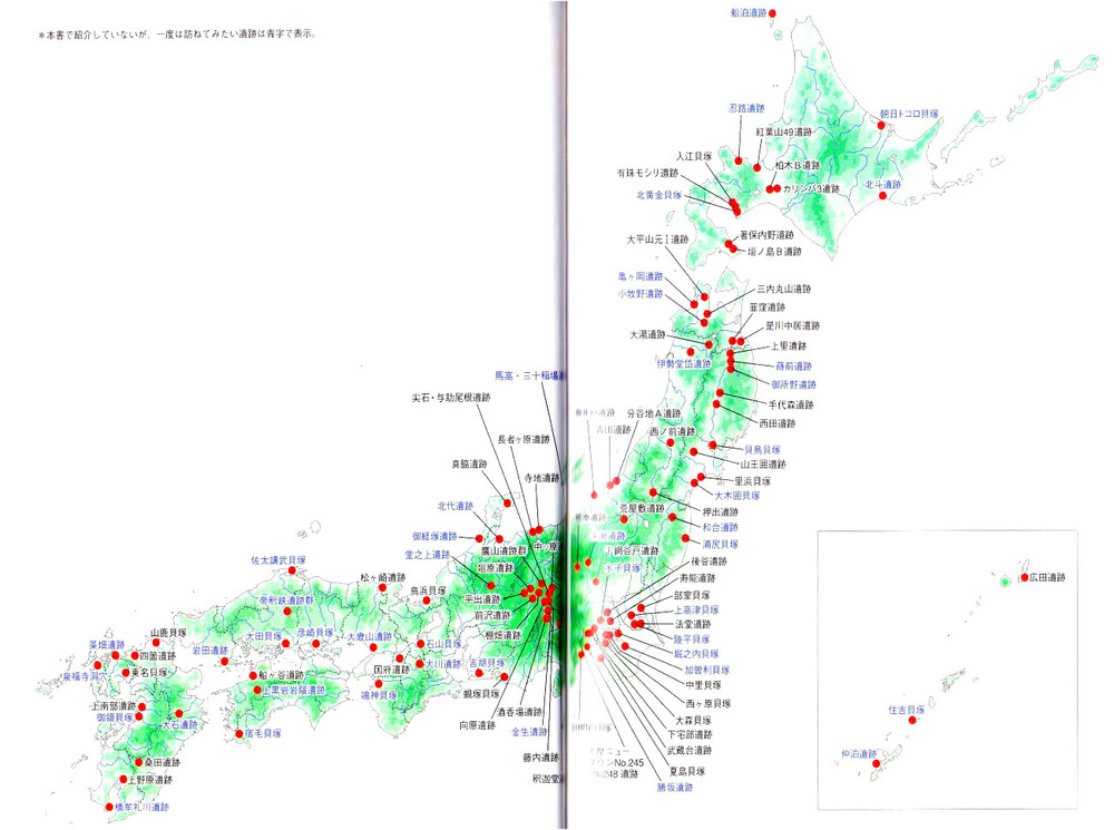勅使河原彰縄文時代ガイドブック2013