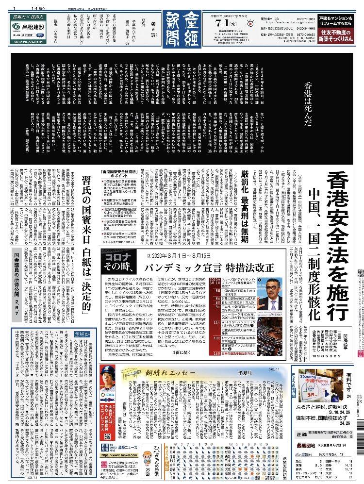 産經香港は死んだ020701s