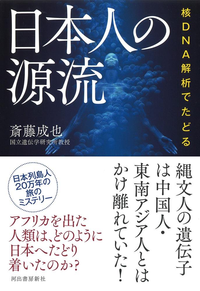 齋藤成也日本人の源流表紙