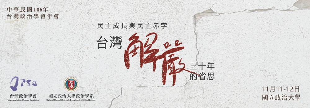 臺灣政治學會
