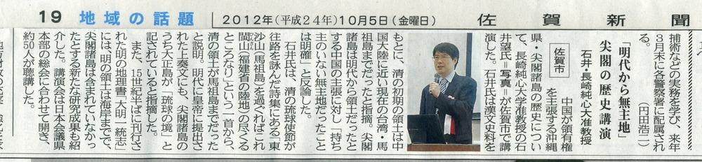 佐賀新聞19面2012年1005