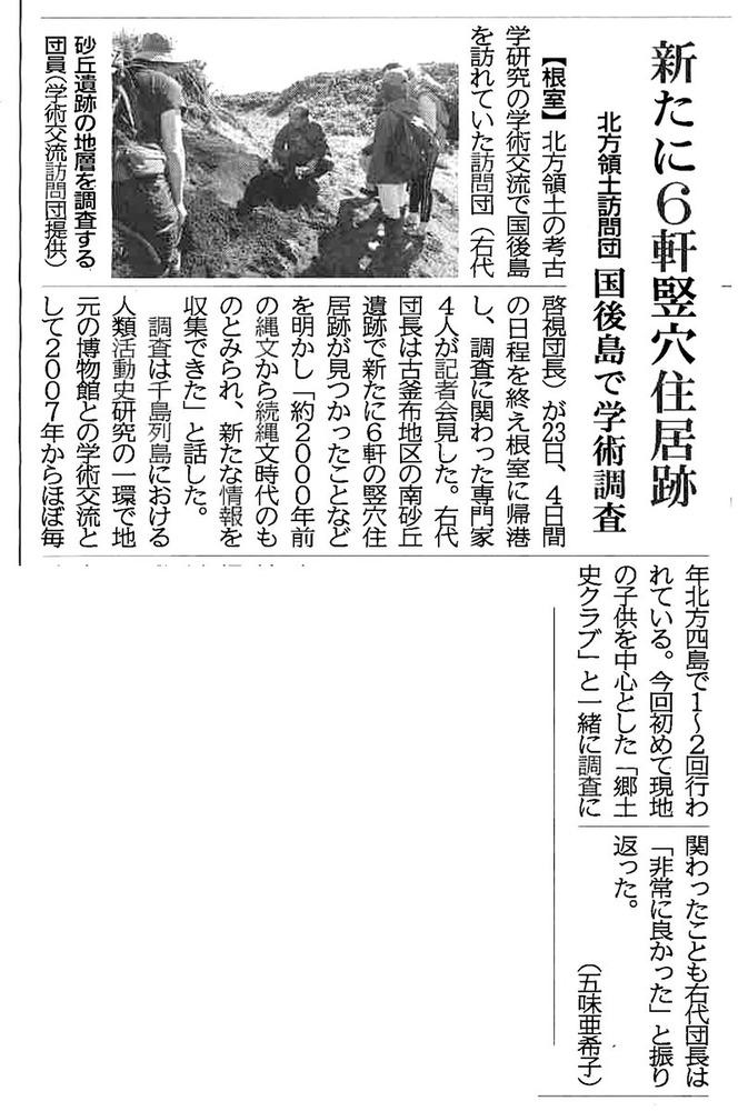 釧路新聞20160714國後繩文
