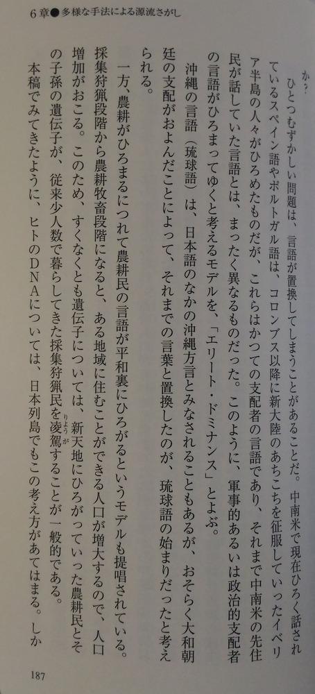 齋藤成也日本人の源流琉球語