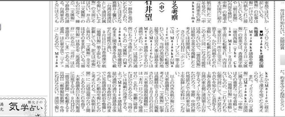 yaeyama010509國吉石井中_香港