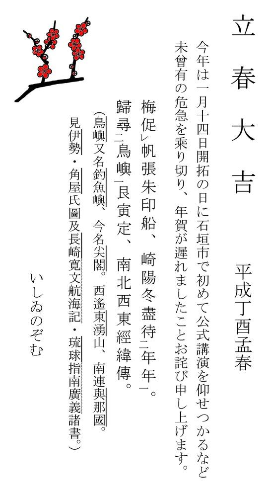 平29立春賀状
