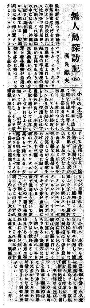 高良無人島探訪記04
