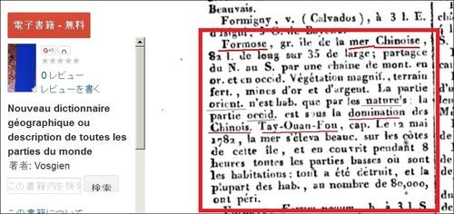 1813_Formose_Vosgien_Nouveau_dictionnaire_geographique