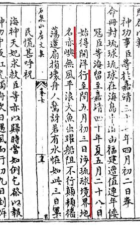 新聞01石泉赤嶼産經240717