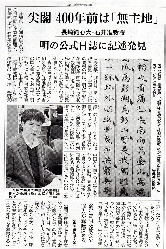 長崎新聞20面2013年0122