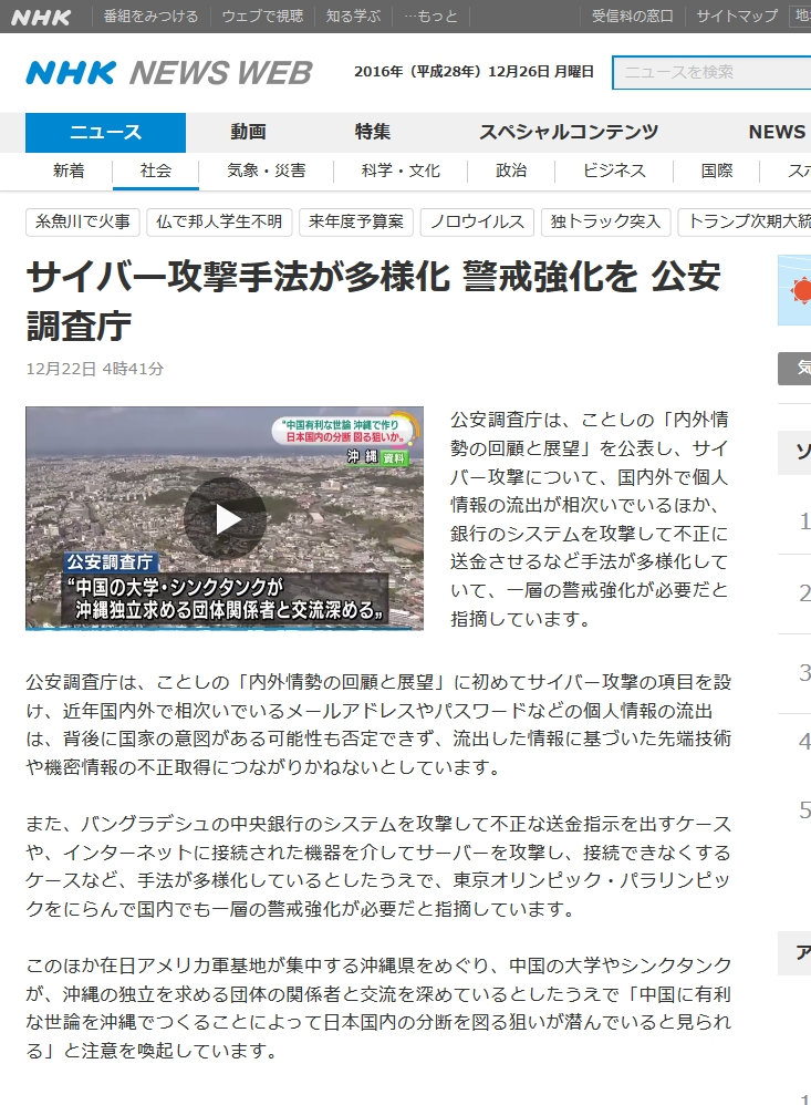 公安調査廳琉球5NHK