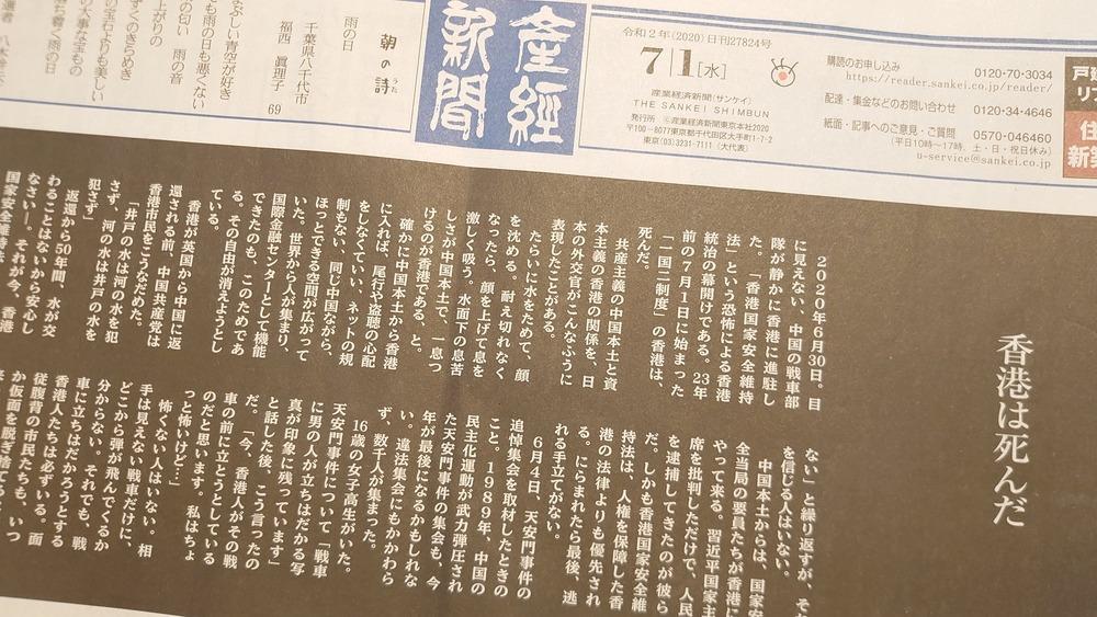 産經香港は死んだ020701o
