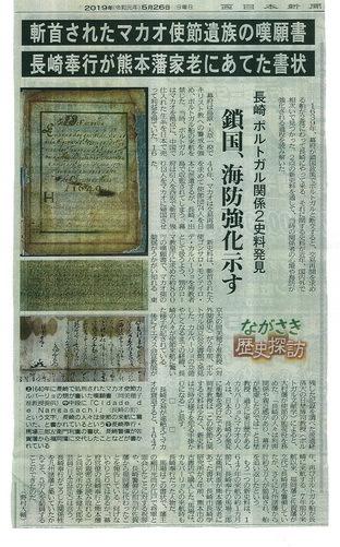 1640_Macau_西日本新聞