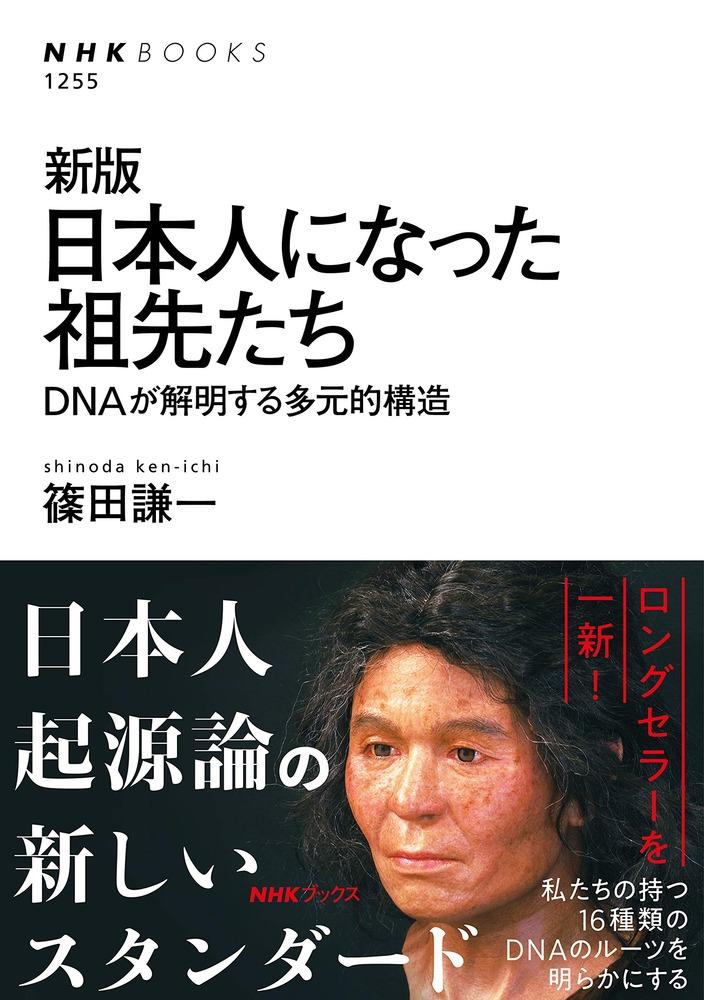 篠田日本人になった祖先たち新版平成31