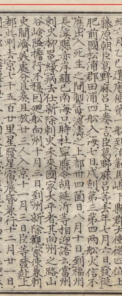 日本後紀卷12-14