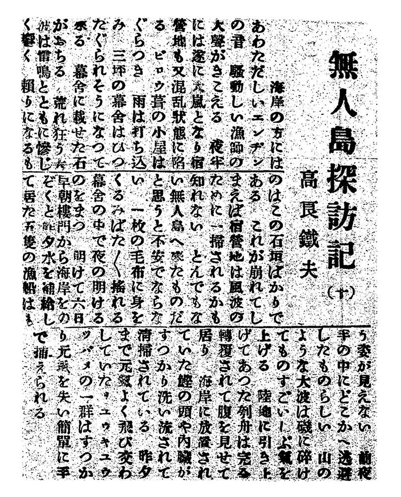高良無人島探訪記10
