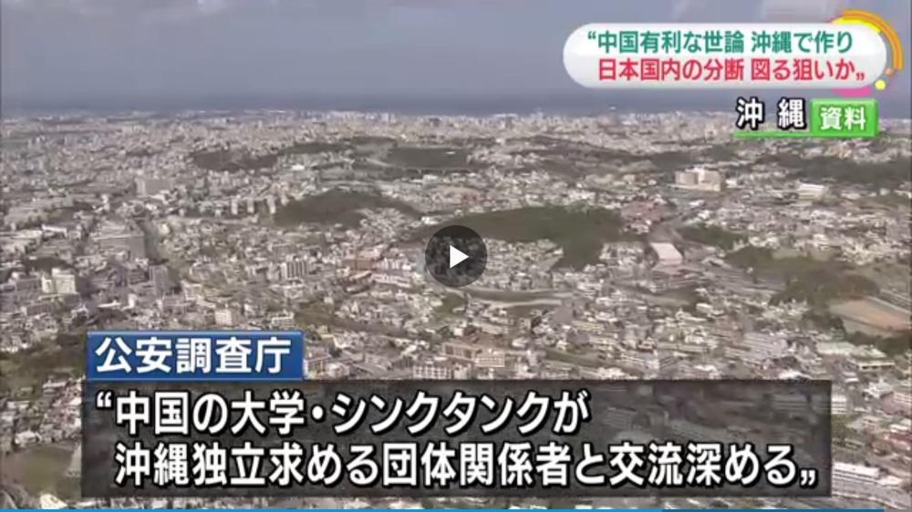 公安調査廳琉球4NHK