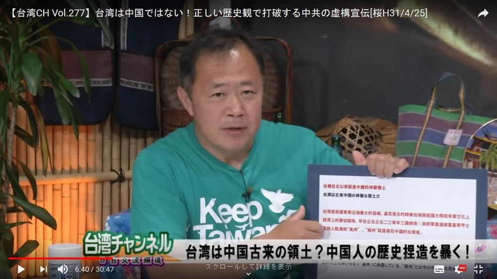 永山英樹チャンネル櫻人民大會堂臺灣屏風
