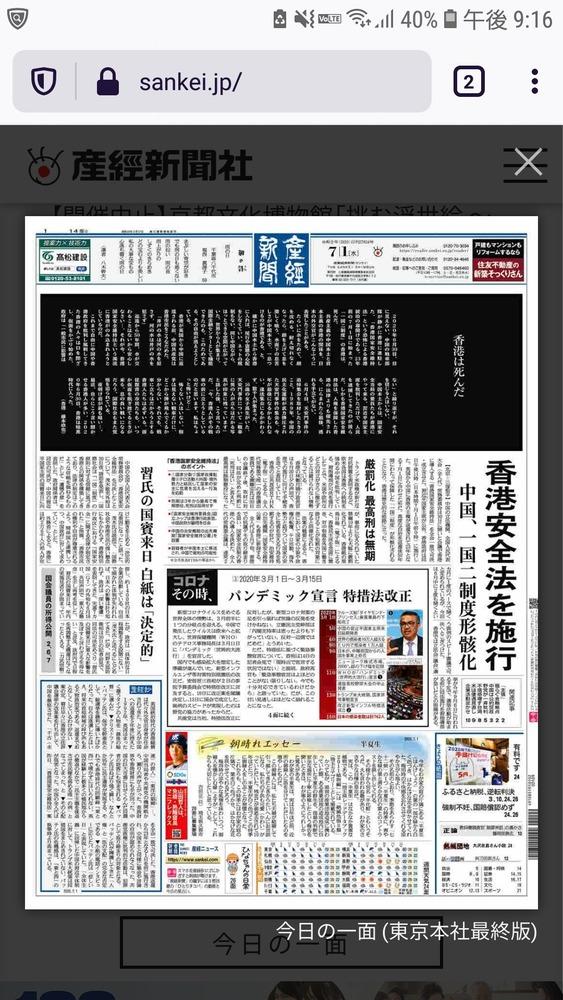 産經香港は死んだ020701d