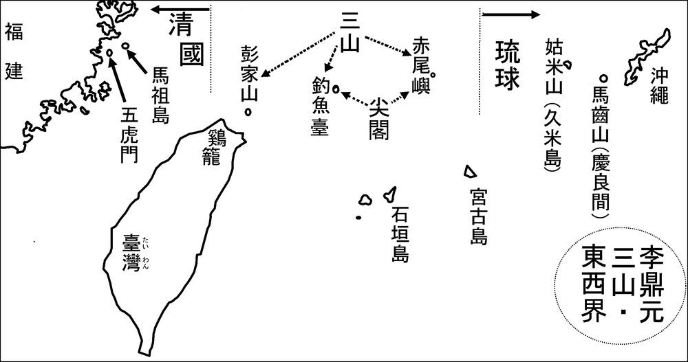 李鼎元東西界圖投稿臺灣