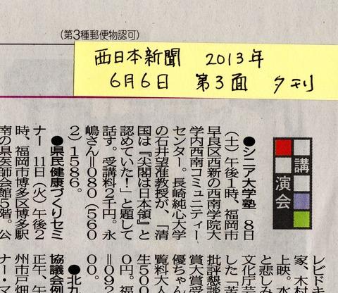 西日本新聞2