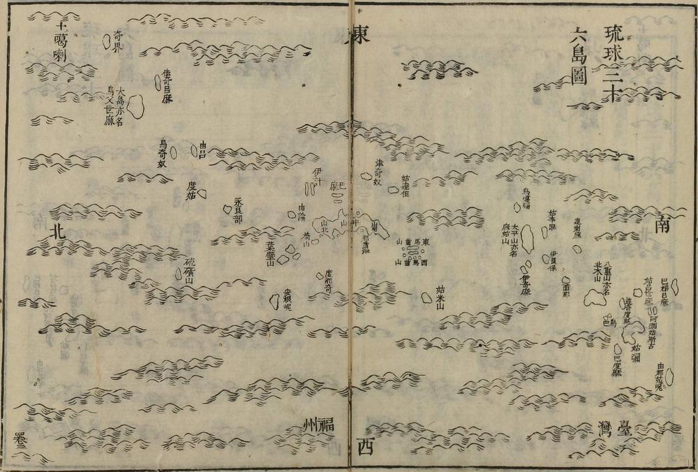 中山傳信録琉球36島圖