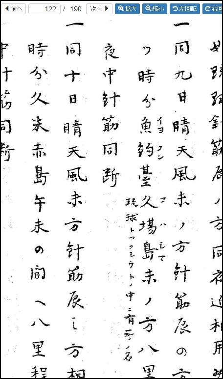 魚釣臺イヨコン下田日記東大史料編纂所