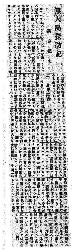 高良無人島探訪記02